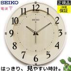 掛け時計 おしゃれ 電波時計 セイコー 壁掛け時計 シンプル 見やすい 北欧 人気 掛時計 リビング SEIKO