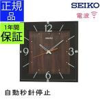 ショッピング時計 SEIKO セイコー 掛時計 電波時計 電波掛け時計 掛け時計 壁掛け時計 電波時計 おしゃれ ステップムーブメント 北欧 ブラウン 茶色 見やすい 木目調 ブラウン