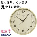 ショッピング電波時計 SEIKO セイコー 壁掛け時計 電波時計 電波掛け時計 掛け時計 おしゃれ 見やすい シンプル 北欧 木製調 木目 ステップムーブメント ナチュラル