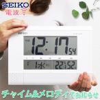 キンコンカンコン♪ セイコー 置き時計 デジタル 電波時計 チャイム デジタル時計 大きい文字 温度計 湿度計 掛け時計 メロディ 音楽 カレンダー表示 SEIKO