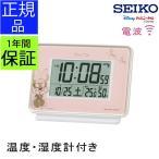 SEIKO セイコー 置時計 電波目覚まし時計 電波時計 電波置き時計 電波置時計 置き時計 温度計 湿度計 デジタル 女性 キッズ かわいい ディズニーグッズ ミニー
