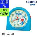 SEIKO セイコー 置時計 目覚まし時計 置き時計 スイープムーブメント 連続秒針 スヌーズ ライト 小型 ドラえもん キャラクター 子供 おしゃべり 喋る