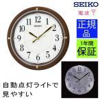 ショッピング壁掛け SEIKO セイコー 掛け時計 掛時計 壁掛け時計 電波時計 電波掛け時計 木枠 木製 ウッド ライト 光る 夜間点灯 白色LED 連続秒針 静か シンプル 見やすい