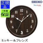 SEIKO セイコー 掛け時計 掛時計 壁掛け時計 キャラクター ディズニー ミッキー 木製調 木目 連続秒針 静か 見やすい シンプル おしゃれ 可愛い モダン