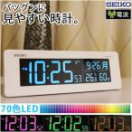 グラデーションLED SEIKO 電波時計 デジタル時計 電波置き時計 電波置時計 電波目覚まし時計 目覚し時計 カレンダー 温度計 湿度計 セイコー おしゃれ