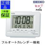 SEIKO セイコー 置き時計 置時計 デジタル時計 電波時計 目覚まし時計 カレンダー表示付き 温度計 夜間点灯 ライト 光る 見やすい シンプル 白