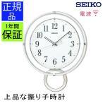 SEIKO セイコー 掛け時計 掛時計 壁掛け時計 振り子時計 電波時計 電波掛け時計 電波振り子時計 ステップムーブメント おしゃれ シンプル モダン 上品