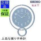SEIKO セイコー 掛け時計 掛時計 壁掛け時計 振り子時計 電波時計 電波掛け時計 電波振り子時計 ステップムーブメント 見おしゃれ シンプル モダン 上品