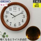掛け時計 電波時計 壁掛け 木製調 オシャレ セイコー おしゃれ 光る 夜光 ライト