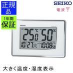 SEIKO セイコー 掛け時計 掛時計 壁掛け時計 置き時計 置時計 デジタル 電波時計 電波掛け時計 電波置き時計 カレンダー表示付き 温度計 湿度計 シンプル