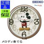 ショッピング壁掛け SEIKO セイコー 掛け時計 掛時計 壁掛け時計 キャラクター ディズニー ミッキー メロディ 音楽 秒針なし おしゃれ 可愛い ゴールド調 ブラウン
