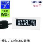 SEIKO セイコー 置き時計 置時計 デジタル 電波時計 電波置き時計 電波置時計 目覚まし時計 スヌーズ 光る 点灯 カレンダー表示付き 温度計 シンプル 白色LED