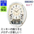 ショッピング壁掛け 掛け時計 セイコー ディズニー 壁掛け時計 からくり時計 振り子時計 電波時計