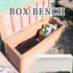 屋外 ボックスベンチ ガーデンベンチ ベンチ収納 ベンチ ベンチストッカー 収納庫 物置 縁台 収納ボックス 木製 おしゃれ ベランダ 庭 玄関 コンパクト 小型