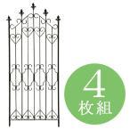 アイアンフェンス 4枚組 150 ガーデンフェンス  トレリスフェンス 柵 間仕切り ガーデニング用品 エクステリア用品  ロータイプ おしゃれ