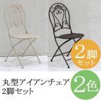 『アイアンチェア丸型 2脚セット』 ガーデンチェア ガーデンチェアー 椅子 イス いす 二脚セット ホワイト 白 北欧 アンティーク調 おしゃれ シンプル 庭