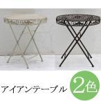 『アイアンテーブル70』 ガーデンテーブル 庭用テーブル 屋外テーブル カフェテーブル ホワイト 白 北欧 アンティーク調 おしゃれ シンプル 店舗用 送料無料