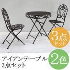 『アイアンテーブル70 3点セット 』 ガーデンテーブルセット ガーデンチェアセット 2脚セット ホワイト 白 北欧 アンティーク調 おしゃれ 送料無料