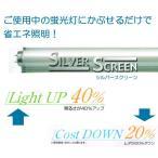 シルバースクリーン(40W用)100枚セット 蛍光灯カバー 反射板 省エネ 節電 エネルギー節約 照度アップ 明るさアップ オフィス 工場 倉庫 店舗   飛散防止