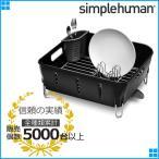 シンプルヒューマン プラスチックディッシュラック ブラック KT1105 水切りかご キッチン グラス 黒 おしゃれ スタイリッシュ カトラリー入れ