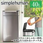 ゴミ箱 おしゃれ 40L 40リットル ごみ箱 キッチン スリム フタ付き 大容量 角型 シンプルヒューマン 送料無料