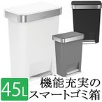 ショッピングごみ箱 ゴミ箱 おしゃれ 45L ごみ箱 キッチン 45リットル スリム フタ付き 大容量 ペダル 角型 シンプルヒューマン 送料無料