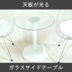 サイドテーブル ガラステーブル 白 ホワイト ソファテーブル ベッドテーブル ナイトテーブル イルミネーション 飾り 屋外  イベント パーティークラブ 暗闇