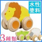 Yahoo! Yahoo!ショッピング(ヤフー ショッピング)木製おもちゃ 玩具 木製玩具 コロコロおもちゃ 知育玩具 知育おもちゃ おしゃれ かわいい 北欧 ライオン 羊 ワニ 動物 子供部屋