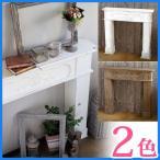 マントルピース 飾り棚 暖炉 だんろ 木製 ブラウン ホワイト 白 ディスプレイ インテリア リビング 店舗 ショップディスプレイ おしゃれ
