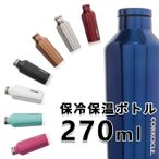 Corkcicle 9oz CANTEEN 270ml 水筒 ステンレスボトル マイ水筒 マイボトル タンブラー ステンレスマグ マグボトル 保冷ボトル 保温ボトル ドリンクボトル