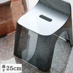 『ヒューバス バススツールh25 』  風呂イス 風呂椅子 風呂いす お風呂イス おしゃれ シンプル モダン 透明 カビ防止 汚れにくい 洗いやすい お手入れ簡単