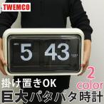 パタパタ時計 置き時計 置時計 壁掛け時計 掛け時計 twemco 見やすい おしゃれ レトロ モダン アナログ 大型 大きい 巨大 店舗 プレゼント TWEMCO