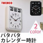 パタパタ時計 カレンダークロック アナログ 壁掛け時計 掛け時計 掛時計 おしゃれ モダン レトロ 見やすい 英語 四角 大型 大きい