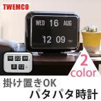 ショッピング壁掛け パタパタ時計 カレンダー 掛け時計 壁掛け時計 掛時計 置き時計 置時計 見やすい おしゃれ レトロ 英語 見やすい ホワイト ブラック