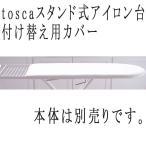 tosca スタンド式アイロン台用付け替えカバー  <商品説明> 使えば使うほど汚れてしまうアイロン...