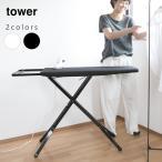 tower スタンド式アイロン台  <商品説明> シンプルでスタイリッシュなスタンド式アイロン台。 ...