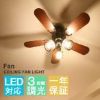 照明 天井照明 間接照明 シーリングファン シーリングファンライト LED 6畳 8畳 3灯 木目調 リバーシブル 軽量 小型 リモコン付き アイボリー ウッド調 ブラック