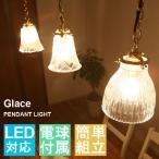 ショッピングペンダントライト Glasce 照明 ペンダントライト ペンダントランプ 間接照明 照明器具 インテリアライト 天井照明 ライト led対応 ガラスシェード おしゃれ