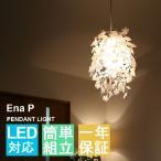デザイン雑貨・家具 ワカバマート提供 インテリア・寝具通販専門店ランキング4位 Ena P 照明 間接照明 天井照明 ペンダントライト ペンダントランプ LED照明 4畳 1灯 ポリプロピレン ホワイト 白 リーフ 葉っぱ 花 フェイクグリーン