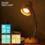 照明 コロポックル デスクライト デスクランプ 卓上 間接照明 LED 50W スチール 天然木 電気スタンド 読書灯 おしゃれ 寝室 書斎 北欧 無段階調光 調色機能