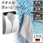 タオルハンガー タオル掛け ステンレス おしゃれ キッチン 洗面所 壁掛け ZACK