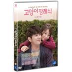 SUPER JUNIORカンイン、パク・セヨン主演「ネコのお葬式」DVD 韓国盤