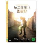 キム・ナムギル ナレーション!誰にとってもきらめく GLORY FOR EVERYONE DVD(韓国盤) リージョンコード3