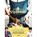 シン・ドンヨプ、ソン・シギョンは今日何を食べる?毎日のおうちご飯ソルーション 韓国料理本