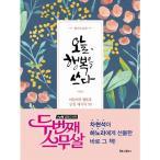 チェ・ジウ&イ・サンユン主演ドラマ「2度目の二十歳」に登場した書籍「今日、幸せを書く -アドラーの幸福と肯定メッセージ99」