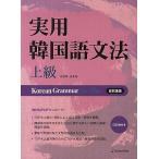 実用韓国語文法 上級 (日本語版)Korean Grammar in Use CD3枚付!