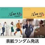 2PM ジュノ、ナムグン・ミン、ナム・サンミ主演ドラマ「キム課長 職場白書」(表紙2種類から1種ランダム発送)