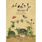 師任堂(サイムダン)光の日記 美しい民話カラーリングブック/韓国の大人の塗り絵