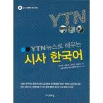 YTNニュースで学ぶ時事韓国語(ニュース動画CD1枚付き)/韓国ニュースの理解と語彙力、文法力強化用テキスト