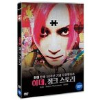HIDE(ヒデ) ジャンクストーリー DVD韓国版 HIDE誕生50周年記念ドキュメンタリー